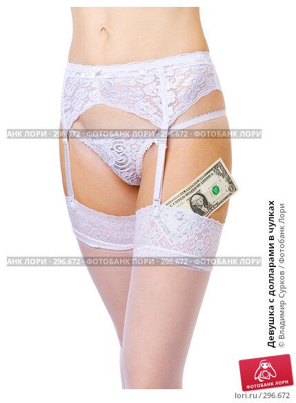 Девушка с долларами в чулках, фото № 296672, снято 1 сентября 2007 г. (c) Владимир Сурков / Фотобанк Лори
