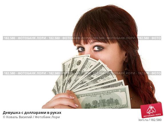 Девушка с долларами в руках, фото № 182580, снято 8 декабря 2006 г. (c) Коваль Василий / Фотобанк Лори