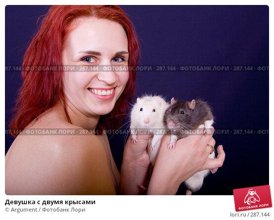 Купить «Девушка с двумя крысами», фото № 287144, снято 13 мая 2008 г. (c) Argument / Фотобанк Лори