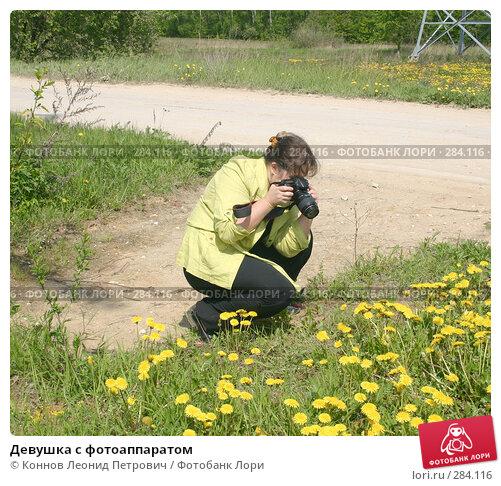 Девушка с фотоаппаратом, фото № 284116, снято 13 мая 2008 г. (c) Коннов Леонид Петрович / Фотобанк Лори