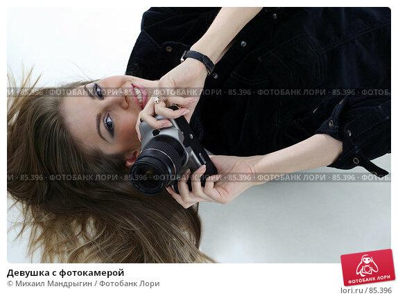 Девушка с фотокамерой, фото № 85396, снято 8 февраля 2006 г. (c) Михаил Мандрыгин / Фотобанк Лори
