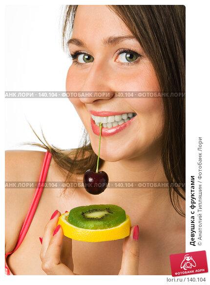 Девушка с фруктами, фото № 140104, снято 24 июля 2007 г. (c) Анатолий Типляшин / Фотобанк Лори