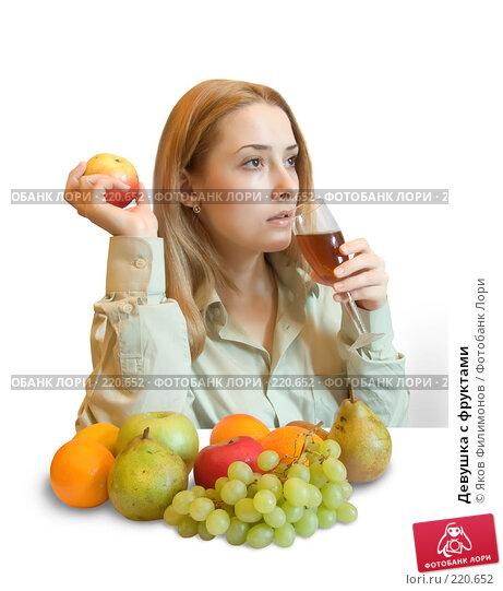 Девушка с фруктами, фото № 220652, снято 1 марта 2008 г. (c) Яков Филимонов / Фотобанк Лори