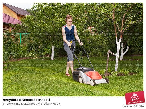 Девушка с газонокосилкой, фото № 108344, снято 17 июня 2006 г. (c) Александр Максимов / Фотобанк Лори