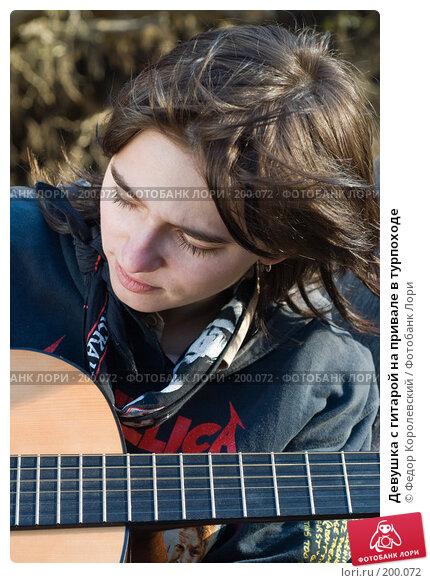 Девушка с гитарой на привале в турпоходе, фото № 200072, снято 6 февраля 2008 г. (c) Федор Королевский / Фотобанк Лори