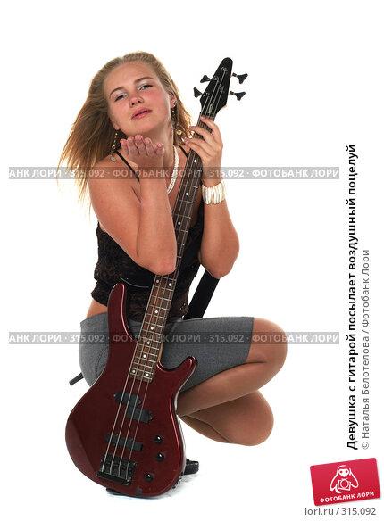 Девушка с гитарой посылает воздушный поцелуй, фото № 315092, снято 1 июня 2008 г. (c) Наталья Белотелова / Фотобанк Лори