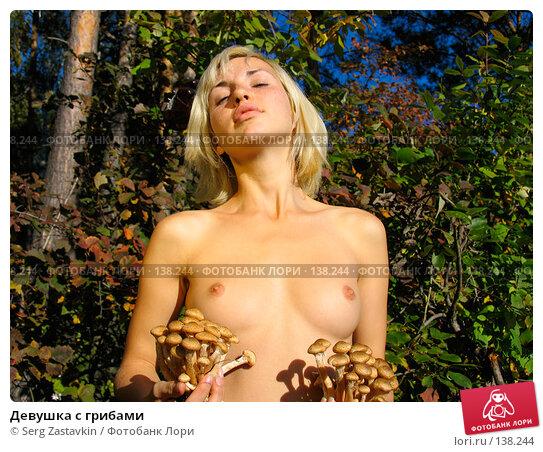 Девушка с грибами, фото № 138244, снято 18 сентября 2005 г. (c) Serg Zastavkin / Фотобанк Лори