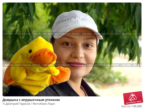 Девушка с игрушечным утенком, фото № 145880, снято 8 июля 2007 г. (c) Дмитрий Тарасов / Фотобанк Лори