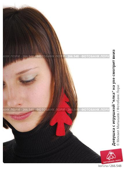 """Девушка с игрушкой """"елка"""" на ухе смотрит вниз, фото № 266548, снято 16 декабря 2007 г. (c) Михаил Малышев / Фотобанк Лори"""