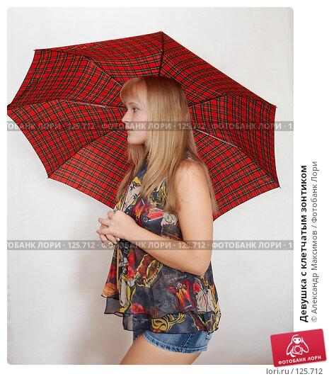 Девушка с клетчатым зонтиком, фото № 125712, снято 13 августа 2006 г. (c) Александр Максимов / Фотобанк Лори