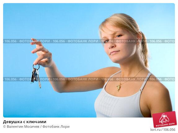 Купить «Девушка с ключами», фото № 106056, снято 28 июня 2007 г. (c) Валентин Мосичев / Фотобанк Лори