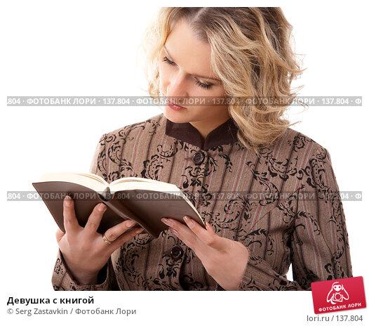 Девушка с книгой, фото № 137804, снято 18 апреля 2007 г. (c) Serg Zastavkin / Фотобанк Лори