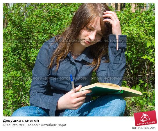 Девушка с книгой, фото № 307208, снято 14 мая 2006 г. (c) Константин Тавров / Фотобанк Лори