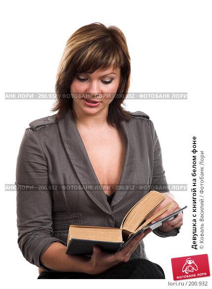 Девушка с книгой на белом фоне, фото № 200932, снято 18 апреля 2007 г. (c) Коваль Василий / Фотобанк Лори