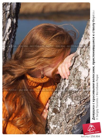 Купить «Девушка с красивыми волосами, прислонившаяся к стволу берёзы», фото № 258904, снято 30 марта 2008 г. (c) Sergey Toronto / Фотобанк Лори