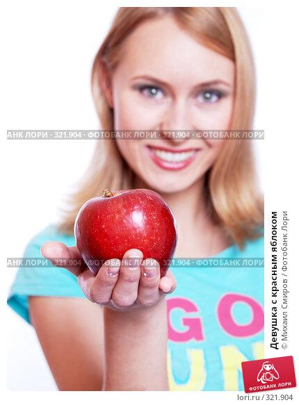Девушка с красным яблоком, фото № 321904, снято 13 мая 2008 г. (c) Михаил Смиров / Фотобанк Лори