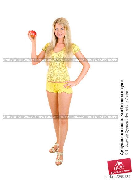 Купить «Девушка с красным яблоком в руке», фото № 296664, снято 18 мая 2008 г. (c) Владимир Сурков / Фотобанк Лори