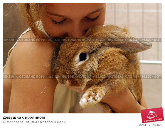 Девушка с кроликом, фото № 189820, снято 13 сентября 2006 г. (c) Морозова Татьяна / Фотобанк Лори