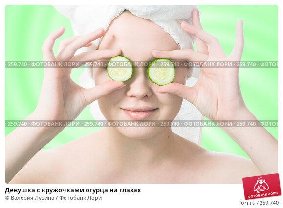 Девушка с кружочками огурца на глазах, фото № 259740, снято 3 марта 2008 г. (c) Валерия Потапова / Фотобанк Лори