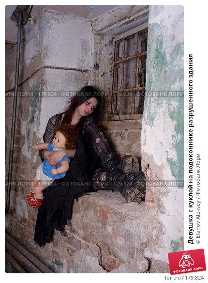 Девушка с куклой на подоконнике разрушенного здания, фото № 179824, снято 7 декабря 2007 г. (c) Efanov Aleksey / Фотобанк Лори