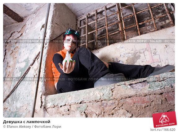 Девушка с лампочкой, фото № 166620, снято 7 декабря 2007 г. (c) Efanov Aleksey / Фотобанк Лори