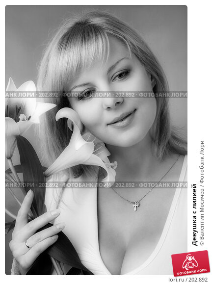 Купить «Девушка с лилией», фото № 202892, снято 14 июля 2007 г. (c) Валентин Мосичев / Фотобанк Лори