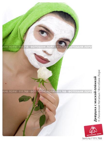 Девушка с маской-плёнкой, фото № 111768, снято 5 ноября 2007 г. (c) Лисовская Наталья / Фотобанк Лори