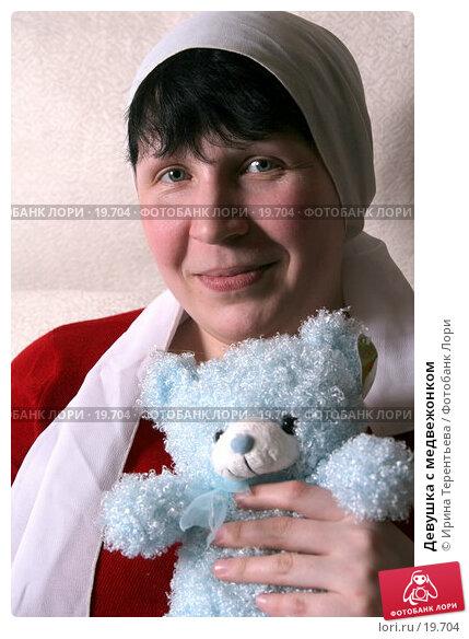 Девушка с медвежонком, эксклюзивное фото № 19704, снято 25 февраля 2007 г. (c) Ирина Терентьева / Фотобанк Лори