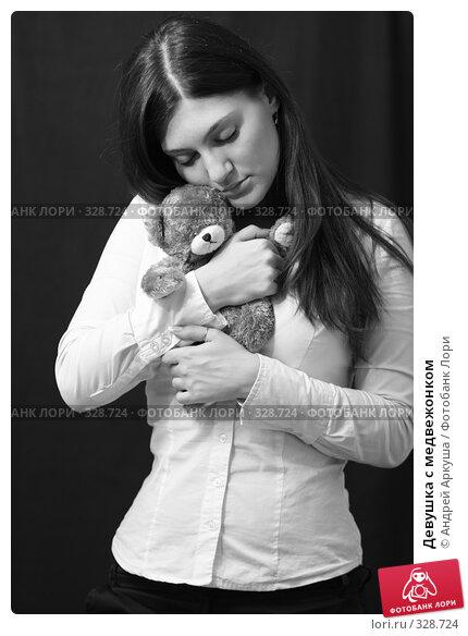 Девушка с медвежонком, фото № 328724, снято 19 февраля 2008 г. (c) Андрей Аркуша / Фотобанк Лори