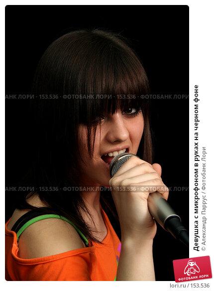 Девушка с микрофоном в руках на черном фоне, фото № 153536, снято 4 мая 2007 г. (c) Александр Паррус / Фотобанк Лори
