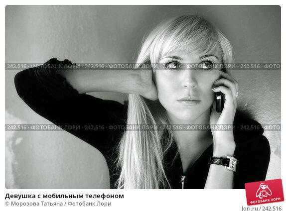 Девушка с мобильным телефоном, фото № 242516, снято 7 июня 2007 г. (c) Морозова Татьяна / Фотобанк Лори