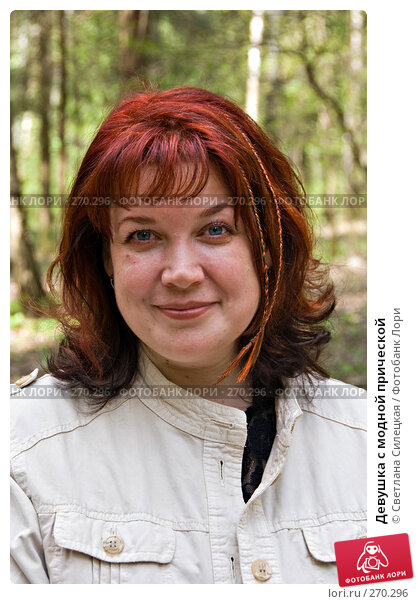 Девушка с модной прической, фото № 270296, снято 1 мая 2008 г. (c) Светлана Силецкая / Фотобанк Лори