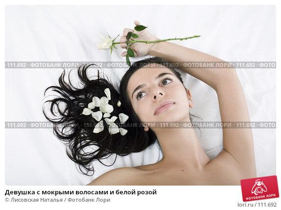 Купить «Девушка с мокрыми волосами и белой розой», фото № 111692, снято 5 ноября 2007 г. (c) Лисовская Наталья / Фотобанк Лори
