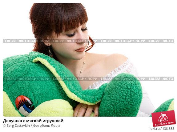 Девушка с мягкой игрушкой, фото № 138388, снято 8 декабря 2006 г. (c) Serg Zastavkin / Фотобанк Лори