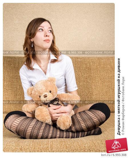 Фото девушек с мягкими игрушками на диване фото 446-243