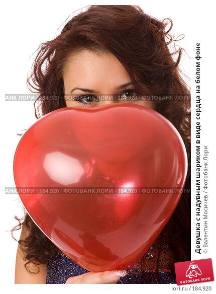 Девушка с надувным шариком в виде сердца на белом фоне, фото № 184920, снято 20 января 2008 г. (c) Валентин Мосичев / Фотобанк Лори