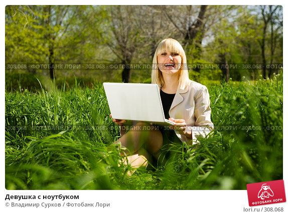 Девушка с ноутбуком, фото № 308068, снято 26 апреля 2008 г. (c) Владимир Сурков / Фотобанк Лори