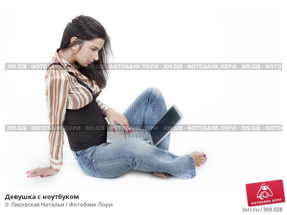 Девушка с ноутбуком, фото № 309028, снято 10 ноября 2007 г. (c) Лисовская Наталья / Фотобанк Лори