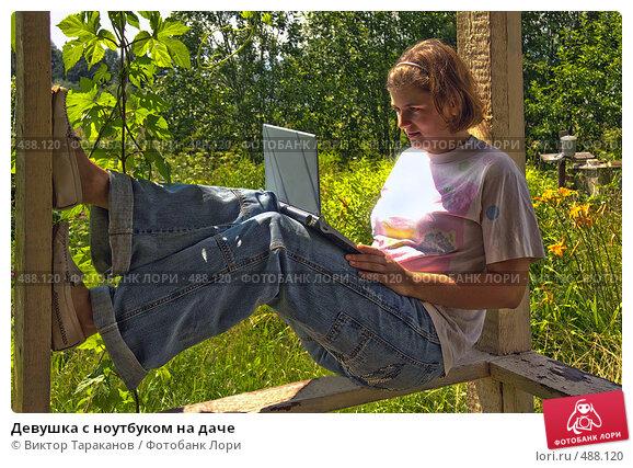 Девушка с ноутбуком на даче, эксклюзивное фото № 488120, снято 20 июля 2008 г. (c) Виктор Тараканов / Фотобанк Лори