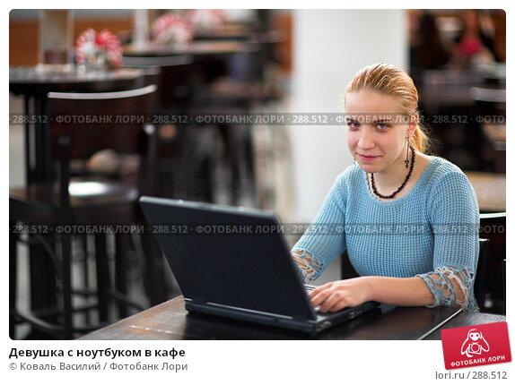 Девушка с ноутбуком в кафе, фото № 288512, снято 1 мая 2008 г. (c) Коваль Василий / Фотобанк Лори