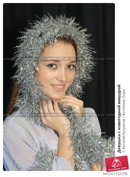 Девушка с новогодней мишурой, фото № 122576, снято 11 ноября 2007 г. (c) Евгений Батраков / Фотобанк Лори