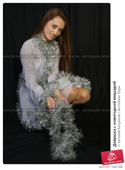 Девушка с новогодней мишурой, фото № 124104, снято 11 ноября 2007 г. (c) Евгений Батраков / Фотобанк Лори
