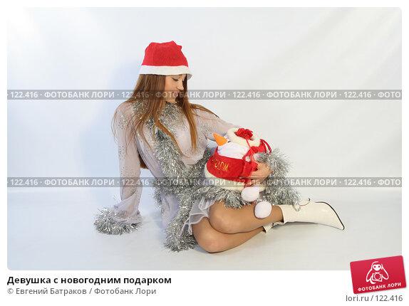 Девушка с новогодним подарком, фото № 122416, снято 11 ноября 2007 г. (c) Евгений Батраков / Фотобанк Лори