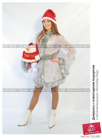 Девушка с новогодним подарком, фото № 122428, снято 11 ноября 2007 г. (c) Евгений Батраков / Фотобанк Лори