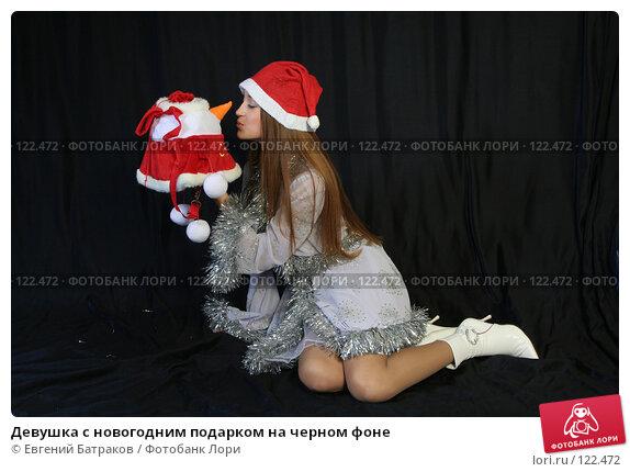 Купить «Девушка с новогодним подарком на черном фоне», фото № 122472, снято 11 ноября 2007 г. (c) Евгений Батраков / Фотобанк Лори
