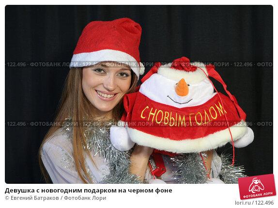 Девушка с новогодним подарком на черном фоне, фото № 122496, снято 11 ноября 2007 г. (c) Евгений Батраков / Фотобанк Лори