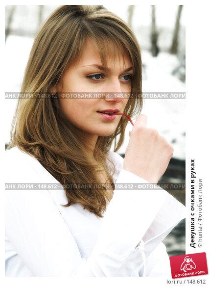 Купить «Девушка с очками в руках», фото № 148612, снято 18 марта 2007 г. (c) hunta / Фотобанк Лори