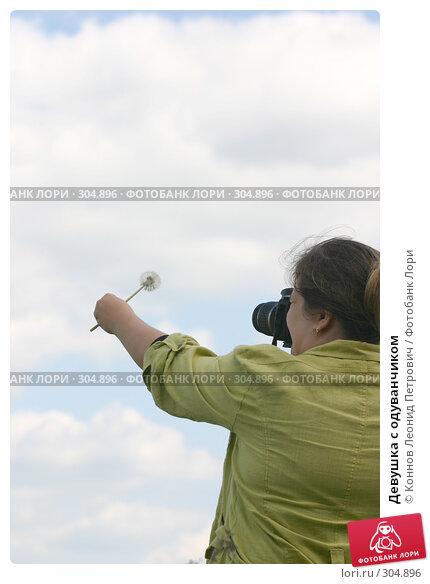 Купить «Девушка с одуванчиком», фото № 304896, снято 27 мая 2008 г. (c) Коннов Леонид Петрович / Фотобанк Лори