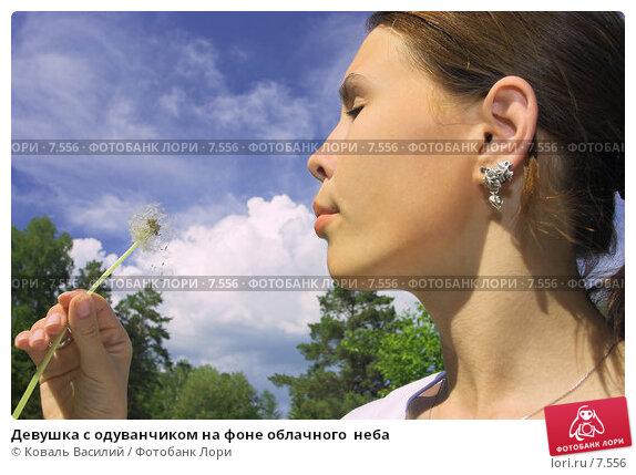Девушка с одуванчиком на фоне облачного  неба, фото № 7556, снято 22 июля 2017 г. (c) Коваль Василий / Фотобанк Лори