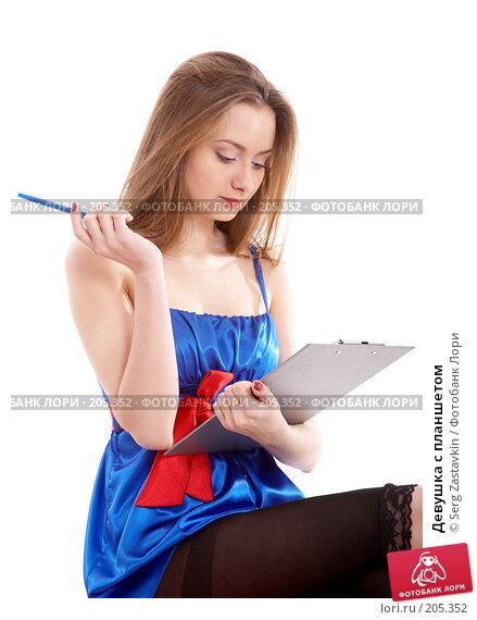 Купить «Девушка с планшетом», фото № 205352, снято 2 февраля 2008 г. (c) Serg Zastavkin / Фотобанк Лори